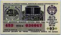 Лотерейный билет СНГ Азербайджанская ССР 1989-10 (б)
