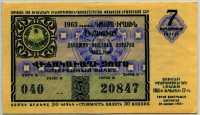 Лотерейный билет СНГ Армянская ССР 1963-7 (б)