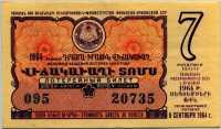Лотерейный билет СНГ Армянская ССР 1964-7 (б)