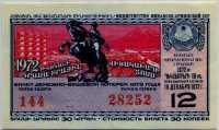 Лотерейный билет СНГ Армянская ССР 1972-12 (б)