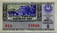 Лотерейный билет СНГ Армянская ССР 1974-8 (б)