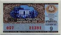 Лотерейный билет СНГ Армянская ССР 1975-9 (б)