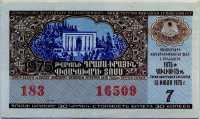 Лотерейный билет СНГ Армянская ССР 1975-7 (б)