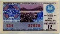 Лотерейный билет СНГ Армянская ССР 1977-12 (б)