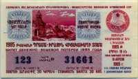 Лотерейный билет СНГ Армянская ССР 1985 1 дополнительный (б)