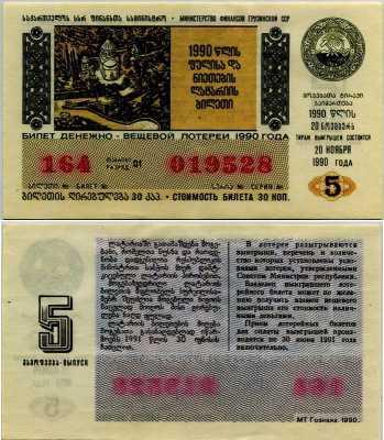 Лотерейный билет СНГ Грузинская ССР 1990-5 (б)