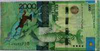 2000 тенге (728) Казахстан (б)
