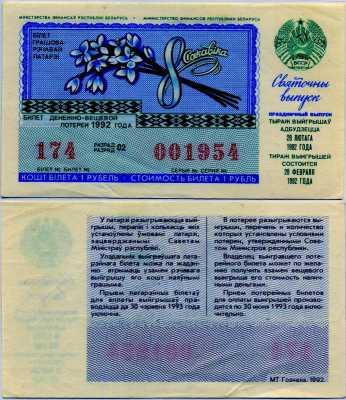 Лотерейный билет СНГ Белорусская ССР 1992 Праздничный (б)