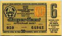 Лотерейный билет СНГ Казахская ССР 1965-6 (б)