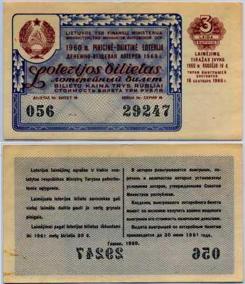 Лотерейный билет СНГ Литовская ССР 1960-3 (б)