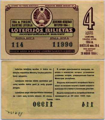 Лотерейный билет СНГ Литовская ССР 1964-4 (б)