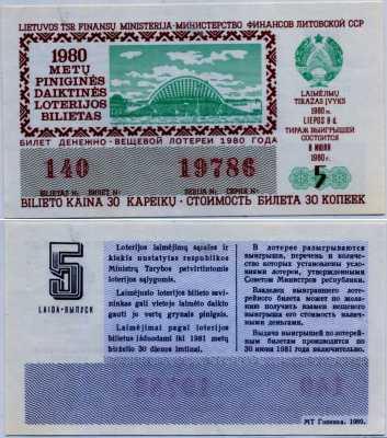 Лотерейный билет СНГ Литовская ССР 1980-5 (б)