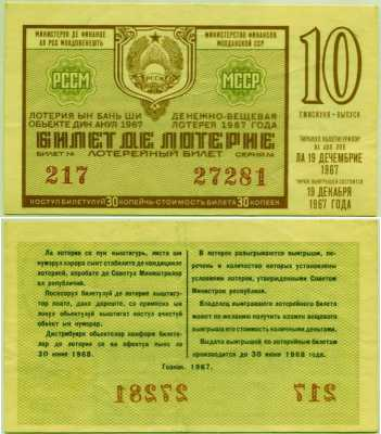 Лотерейный билет СНГ Молдавская ССР 1967-10 (б)