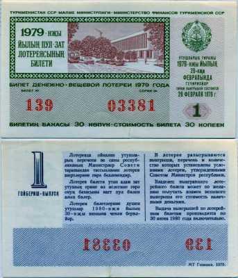 Лотерейный билет СНГ Туркменская ССР 1979-1 (б)