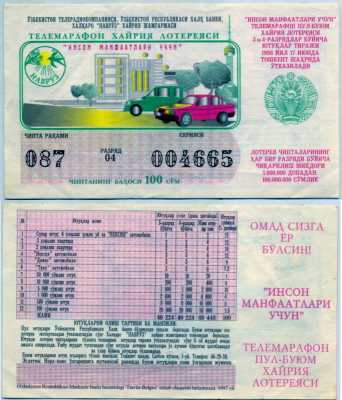 Лотерейный билет СНГ Узбекистан 1998 Ташкент(665) (б)