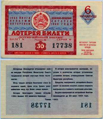 Лотерейный билет СНГ Узбекская ССР 1963-6 (б)
