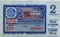 Лотерейный билет СНГ Узбекская ССР 1970-2 (б)