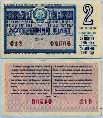 Лотерейный билет СНГ Украинская ССР 1967-2 (б)