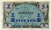 Оккупация США 5 йен 1945 А! Редкость!! Состояние! (342) Япония (б)