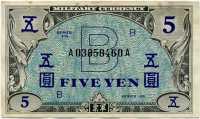 Оккупация США 5 йен 1945 В серия 100 А-А (460) Япония (б)