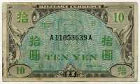 Оккупация США 10 йен 1945 В серия 100 А-А (639) Япония (б)