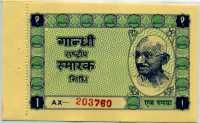 1 рупия 1949 фонд Р Ганди перфорация без №1 Индия (б)