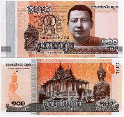 100 риэль 2014 Камбоджа (б)