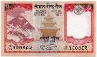 5 рупий Непал (б)