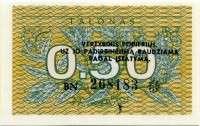 0,50 талонас 1991 Литва (б)