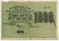 1000 рублей 1919 (АИ-021) (б)