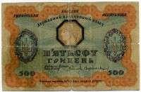 500 гривен 1918 (209) надрыв Украина (б)