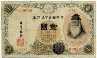 1 йена 1916 (662) надрыв Япония (б)