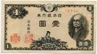 1 йена 1946 (926) Япония (б)