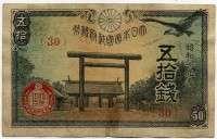 50 сен 1942-1945 (30) Япония (б)