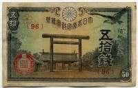 50 сен 1942-1945 (96) Япония (б)