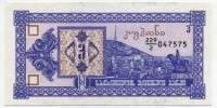 3 купона 1993 Грузия (б)