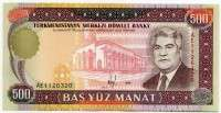 500 манат 1995 Туркменистан (б)