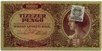 10000 пенгё 1945 (349) Венгрия (б)