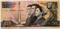50 вон 1992 Корея Северная (б)