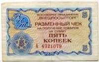 Чек Внешпосылторга 5 копеек 1976 (б)