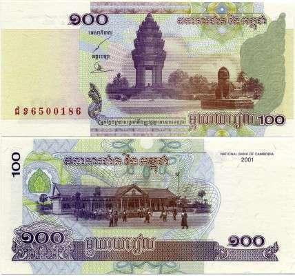 100 риэль 2001 Камбоджа (б)