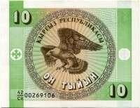 10 тыйин 1993 В.З. Орлы Кыргызстан (б)