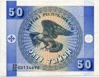 50 тыйин 1993 В.З. Орлы Кыргызстан (б)