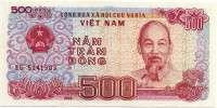 500 донг 1988 Вьетнам (б)