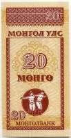 20 менге Монголия (б)
