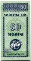 50 менге Монголия (б)