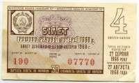 Лотерейный билет СНГ Украинская ССР 1968-4 (б)