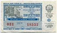 Лотерейный билет СНГ Украинская ССР 1984 Новогодний (б)