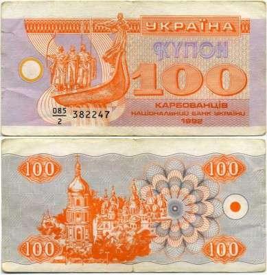 100 купонов 1991 Украина (б