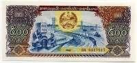 500 кип 1988 Лаос (б)